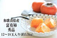 【紀の川特産品】 濃厚富有柿 秀品 12~18玉(たっぷり約3.5kg)