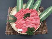 【熊野牛】赤身すき焼き・しゃぶしゃぶ 500g