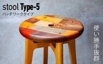 【使い勝手抜群】スツールType-5 パッチワークタイプ