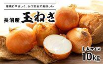 2021年10月上旬より発送【環境に優しくおいしい!!】北海道長沼産玉ねぎL大サイズ10kg