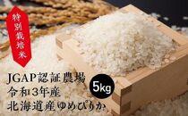特別栽培米JGAP認証農場 令和3年産北海道産ゆめぴりか5kg