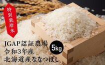【新米予約開始】特別栽培米JGAP認証農場 令和3年産北海道産ななつぼし5kg