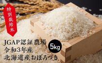 【新米予約開始】特別栽培米JGAP認証農場 令和3年産北海道産おぼろづき5kg
