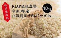 【新米予約開始】特別栽培米JGAP認証農場 令和3年産北海道産ゆめぴりか玄米10kg