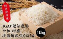 【新米予約開始】特別栽培米JGAP認証農場 令和3年産北海道産ゆめぴりか10kg