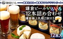 鎌倉ビール醸造「鎌倉ビールいろいろ12本詰め合わせ」