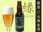 鎌倉ビール醸造「鎌倉大佛麦酒(6本入り)」