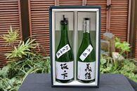 鎌倉三留商店「義経&坂ノ下」日本酒2本セット