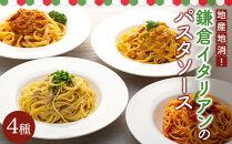 地産地消!鎌倉イタリアンのパスタソース4種各×2パック