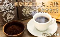 【挽(ペーパー用)】自家焙煎コーヒー200gx4種 つめ合わせセット(C,G,B,T)