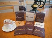 自家焙煎ドリップコーヒー6種18コセット