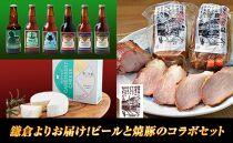 鎌倉ビール・鎌倉稲村亭コラボ 乾杯セット
