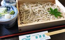 【そば処金澤蔵】お食事引換券