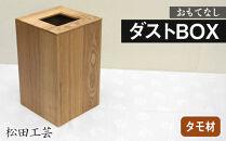 おもてなしダストBOX・タモ材<松田工芸>
