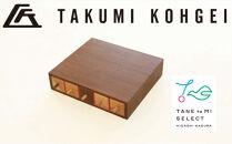 【匠工芸ふるさと納税限定仕様】ウォルナット材イライラBOX(5段x1列)