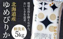 令和3年産北斗米ゆめぴりか5kg