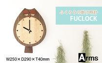 ふくろうの掛け時計■工房アームズ■FUCLOCK(フクロック)(W)