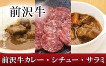前沢牛ビーフカレー、ビーフシチュー、スライスサラミのお手軽セット レトルト 詰め合わせ