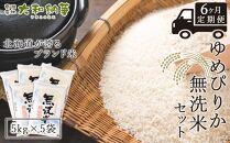 【定期便】ゆめぴりか無洗米セット5kg×5袋×6ヶ月