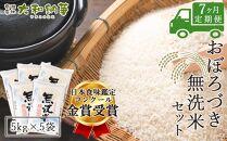 【定期便】おぼろづき無洗米セット5kg×5袋×7ヶ月