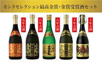 モンドセレクション最高金賞・金賞受賞酒5本セット