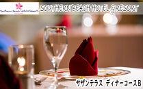 サザンビーチホテル&リゾート沖縄サザンテラス ディナーコース 2名様 Bコース