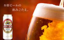 キリンラガービール<北海道千歳工場産>500ml(24本)