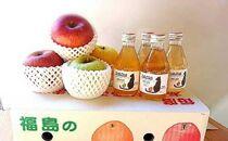 北條農園の林檎、林檎ジュースセット(小箱)