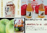 北條農園の林檎ジュースとお米3㎏とりんごケーキ