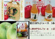 北條農園の林檎ジュースとお米5㎏とりんごケーキ
