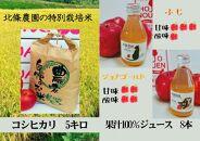 北條農園の林檎ジュースとお米5㎏
