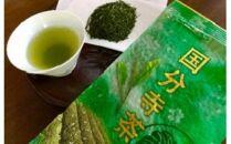 国分寺茶2種類セット