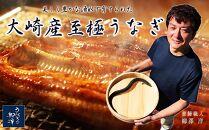 うなぎの柳澤 うなぎ蒲焼5尾セット
