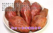 ほくほく食感!紅さつま冷凍焼き芋
