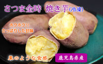 さつま金時のホクホク冷凍焼き芋