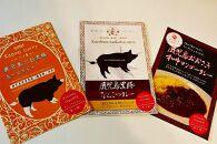 和牛・黒豚軟骨・キーマカレー三種セット