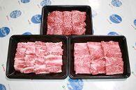 「宮崎牛」焼肉セット