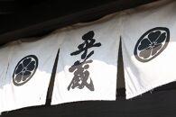 黒麹平蔵(芋)2本セット