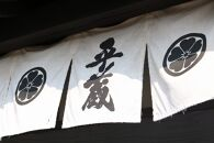 「平蔵」カープラベル