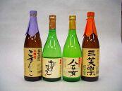 南砺市地元酒蔵3社の日本酒厳選4本セット