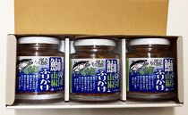 3瓶入「鰤の山椒ふりかけ120g」ごはんのおとも~爽やかブリほぐし3瓶箱入