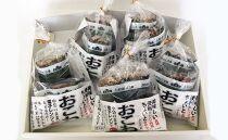 【ギフト用】海鮮おこわ<いかと貝柱>富山県産新大正もち米使用 レンジ加熱でお手軽に