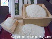 あわら市産コシヒカリ特別栽培米 (1kg×4)