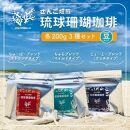 琉球珊瑚珈琲200g×3種セット豆
