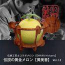 【先行予約】【伝統工芸士コラボ】OKAYUの伝説の黄金メロン【黄美香】