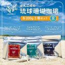 【ギフト用】琉球珊瑚珈琲200g×3種セット豆