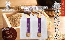 【令和3年新米!】北海道余市産ゆめぴりか玄米3kg×2袋《おたる木露ファーム》