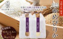 【令和3年新米!】北海道余市産ゆめぴりか精米と玄米のセット《おたる木露ファーム》