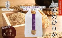 【令和3年新米!】北海道余市産ゆめぴりか玄米5kg《おたる木露ファーム》