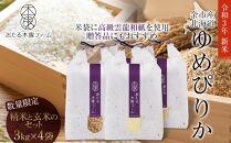 【令和3年新米!】北海道余市産ゆめぴりか精米と玄米のセット精米3kg×2袋、玄米3kg×2袋《おたる木露ファーム》